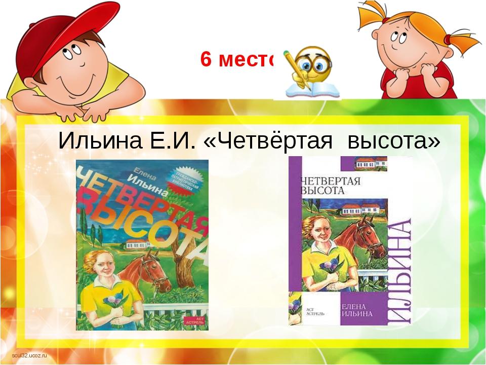 6 место Ильина Е.И. «Четвёртая высота» scul32.ucoz.ru