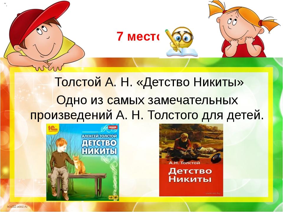 7 место Толстой А. Н. «Детство Никиты» Одно из самых замечательных произведе...