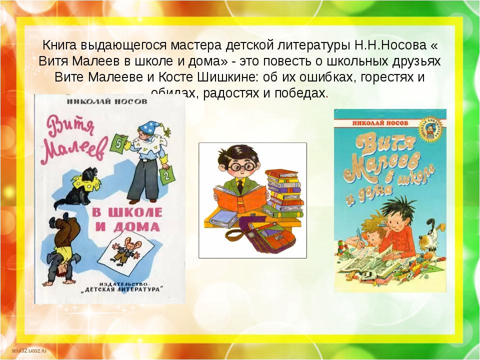 Книга выдающегося мастера детской литературы Н.Н.Носова « Витя Малеев в школ...