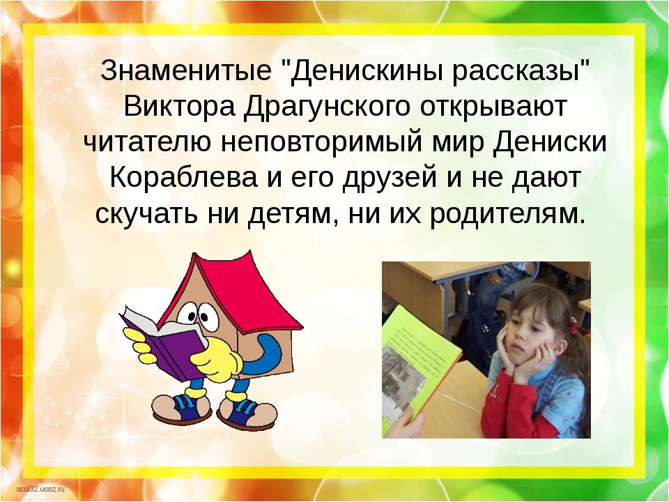 """Знаменитые """"Денискины рассказы"""" Виктора Драгунского открывают читателю непов..."""