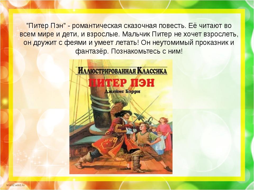 """""""Питер Пэн"""" - романтическая сказочная повесть. Её читают во всем мире и дети,..."""