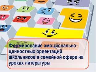 Формирование эмоционально-ценностных ориентаций школьников в семейной сфере н