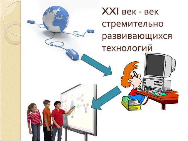 XXI век - век стремительно развивающихся технологий
