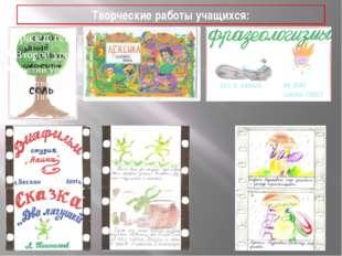 Творческие работы учащихся: