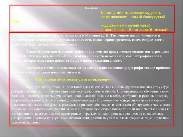 Слово-Дерево Замечательный знаток начального обучения Д. И. Тихомиров писал:...