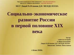 Социально-экономическое развитие России в первой половине XIX века Автор: учи