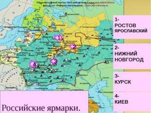 2 4 3 1 1- РОСТОВ ЯРОСЛАВСКИЙ 2- НИЖНИЙ НОВГОРОД 3- КУРСК 4- КИЕВ Российские