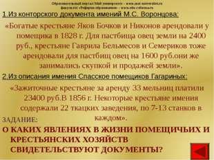 ЗАДАНИЕ: 1.Из конторского документа имений М.С. Воронцова: «Богатые крестьяне
