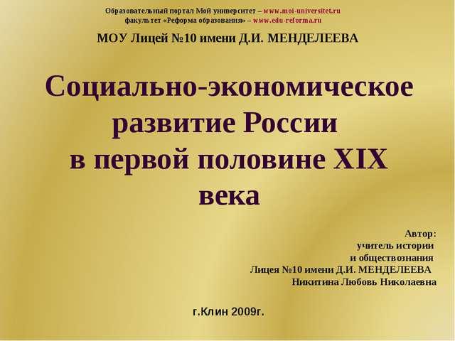 Социально-экономическое развитие России в первой половине XIX века Автор: учи...