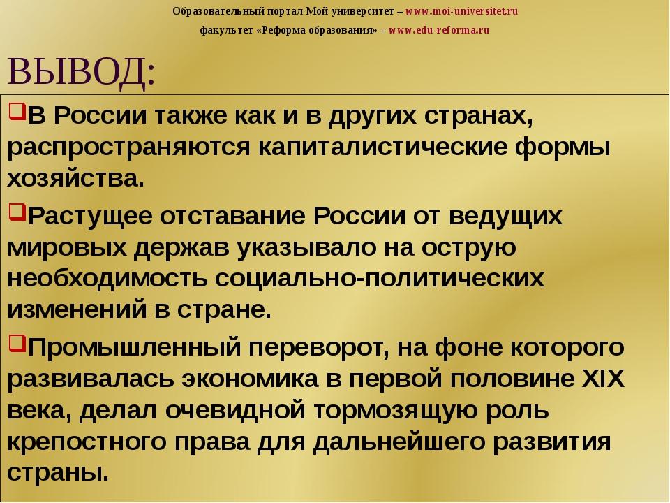 ВЫВОД: В России также как и в других странах, распространяются капиталистичес...