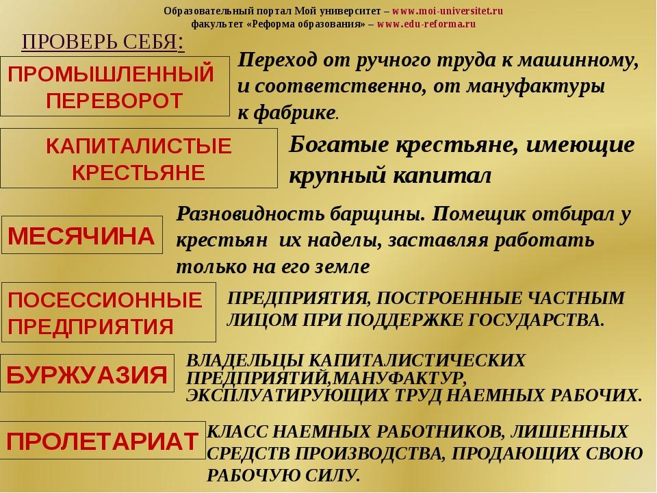 ПРОВЕРЬ СЕБЯ: ПРОМЫШЛЕННЫЙ ПЕРЕВОРОТ Переход отручного труда кмашинному, и...