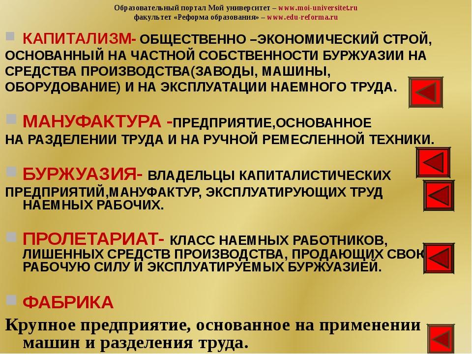 КАПИТАЛИЗМ- ОБЩЕСТВЕННО –ЭКОНОМИЧЕСКИЙ СТРОЙ, ОСНОВАННЫЙ НА ЧАСТНОЙ СОБСТВЕН...