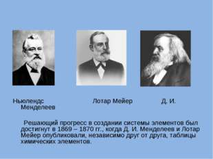 Ньюлендс Лотар Мейер Д. И. Менделеев Решающий прогресс в создании системы эл