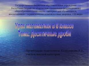 Государственное бюджетное образовательное учреждение Республики Марий Эл «Нар