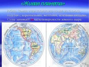 «Живая планета» Ребята, Земля, если посмотреть на неё из космоса, голубая с к