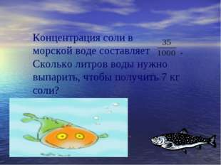 Концентрация соли в морской воде составляет . Сколько литров воды нужно выпар