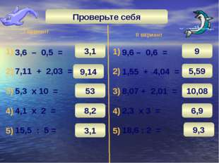 Математический диктант 1) 3) 4) 5) 2) 3,6 – 0,5 = 5,3 х 10 = 4,1 х 2 = 15,5 :