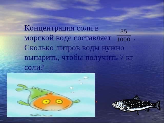 Концентрация соли в морской воде составляет . Сколько литров воды нужно выпар...