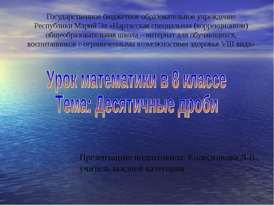 Государственное бюджетное образовательное учреждение Республики Марий Эл «Нар...
