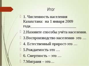Итог 1. Численность населения Казахстана: на 1 января 2009 года______________