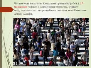Численность населения Казахстана превысило рубеж в 17 миллионов человек в нач