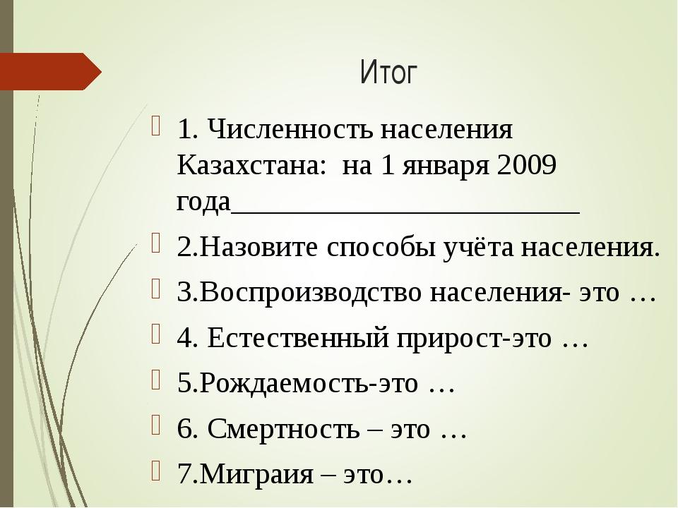 Итог 1. Численность населения Казахстана: на 1 января 2009 года______________...