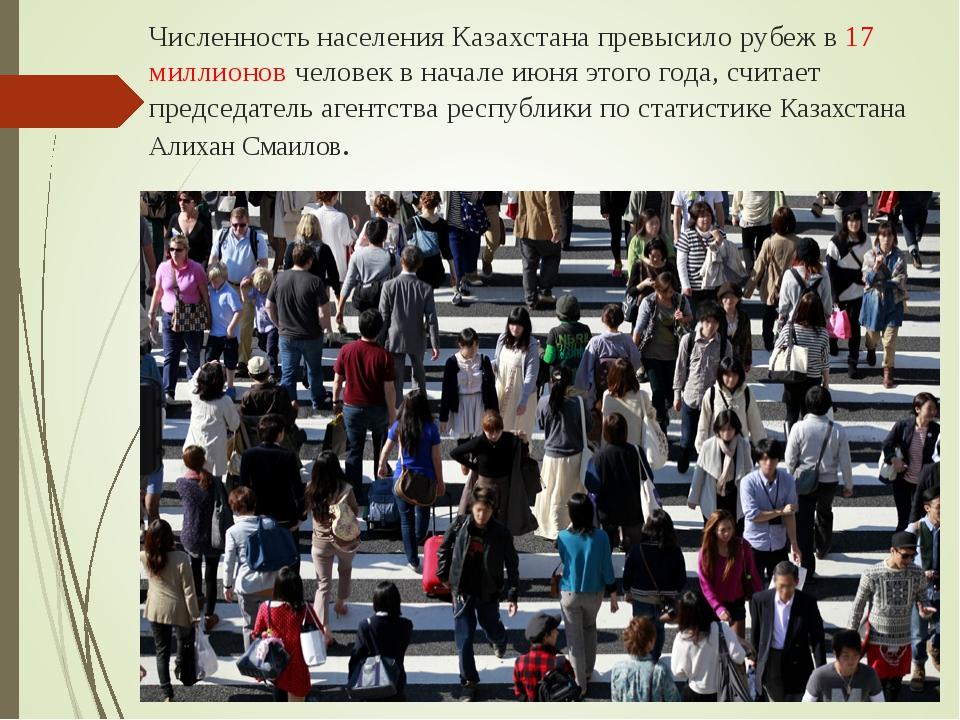 Численность населения Казахстана превысило рубеж в 17 миллионов человек в нач...
