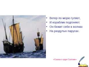 Ветер по морю гуляет, И кораблик подгоняет. Он бежит себе в волнах На раздуты