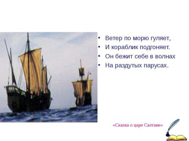 Ветер по морю гуляет, И кораблик подгоняет. Он бежит себе в волнах На раздуты...