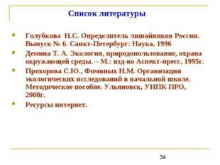 Список литературы Голубкова Н.С. Определитель лишайников России. Выпуск № 6.