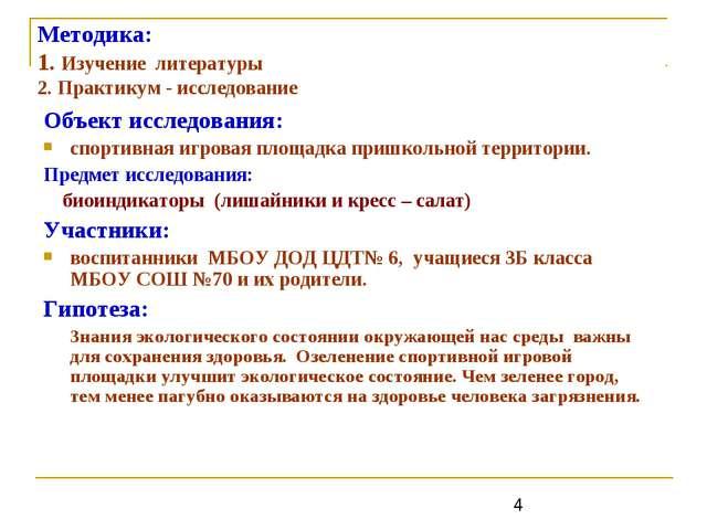 Методика: 1. Изучение литературы 2. Практикум - исследование Объект исследова...