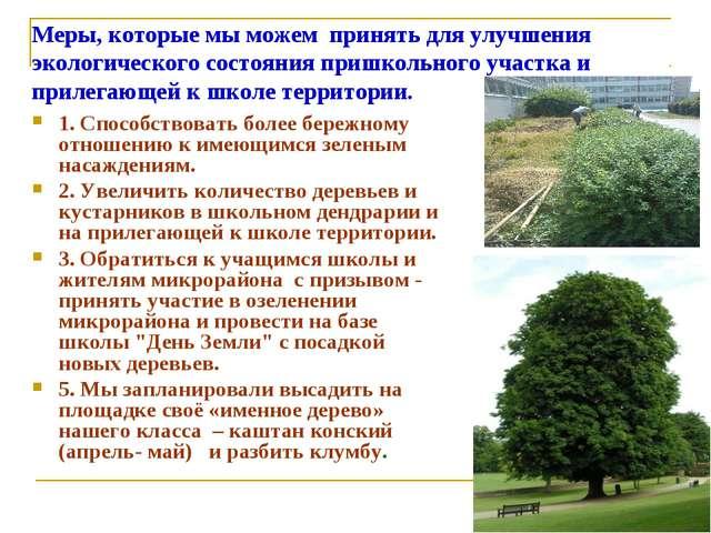 Меры, которые мы можем принять для улучшения экологического состояния пришкол...