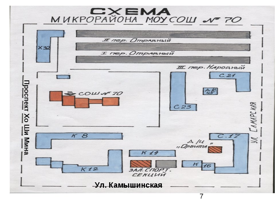 Ул. Камышинская Проспект Хо Ши Мина