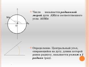Число α называется радианной мерой дуги АМα и соответственного угла АОМα Опр
