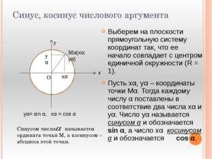 Синус, косинус числового аргумента Выберем на плоскости прямоугольную систему