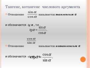 Тангенс, котангенс числового аргумента Отношение называется тангенсом α и обо
