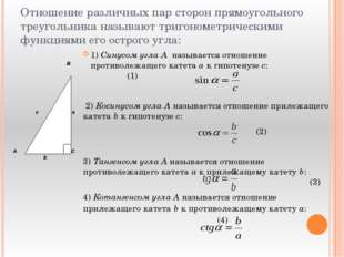 Отношение различных пар сторон прямоугольного треугольника называют тригономе