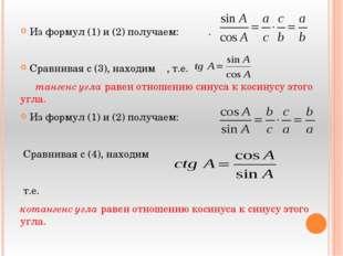 Из формул (1) и (2) получаем:  . Сравнивая с (3), находим , т.е. танг