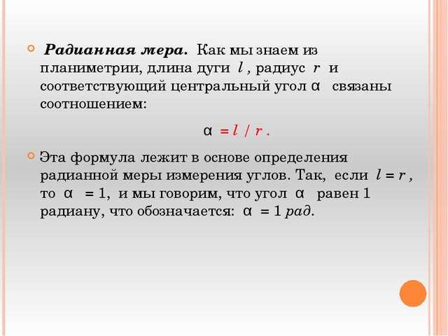 Радианная мера. Как мы знаем из планиметрии, длина дуги l , радиус r и...