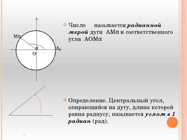 Число α называется радианной мерой дуги АМα и соответственного угла АОМα Опр...