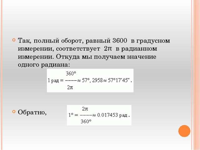 Так, полный оборот, равный 3600 в градусном измерении, соответствует 2π в...