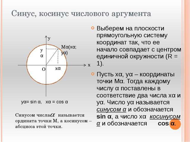 Синус, косинус числового аргумента Выберем на плоскости прямоугольную систему...