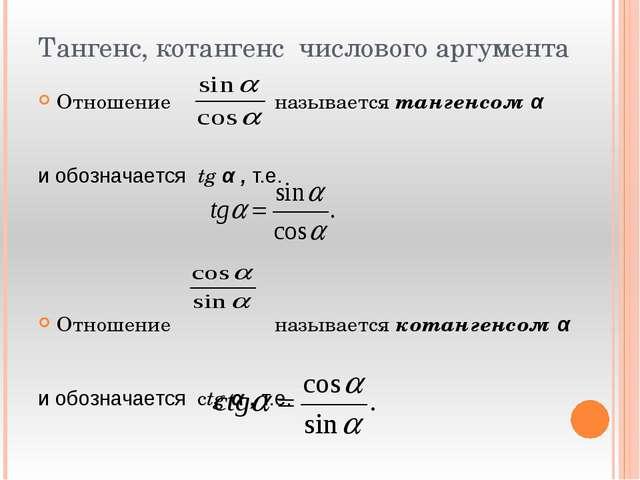 Тангенс, котангенс числового аргумента Отношение называется тангенсом α и обо...
