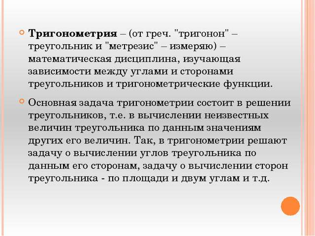 "Тригонометрия – (от греч. ""тригонон"" – треугольник и ""метрезис"" – измеряю) –..."