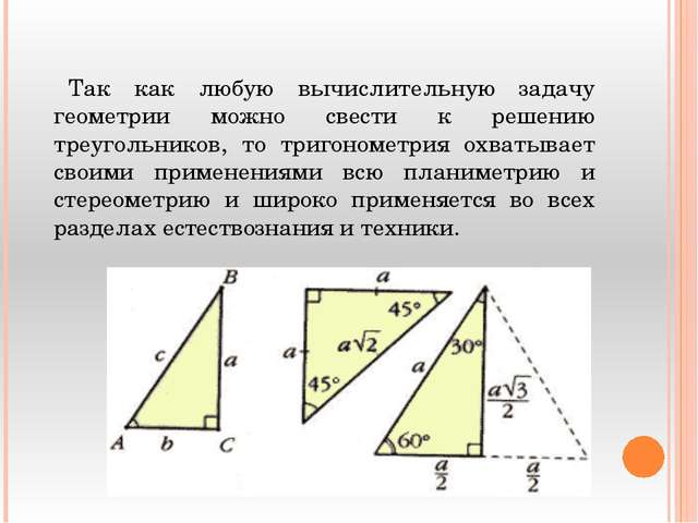 Так как любую вычислительную задачу геометрии можно свести к решению треуг...