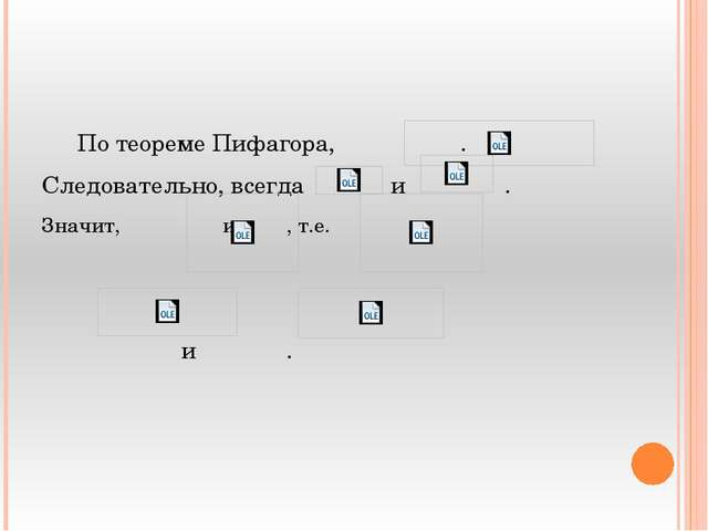 По теореме Пифагора, . Следовательно, всегда и . Значит,  и , т.е...