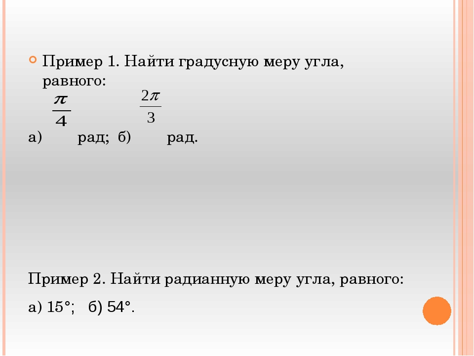 Пример 1. Найти градусную меру угла, равного: а) рад; б) рад. Пример 2. Найт...