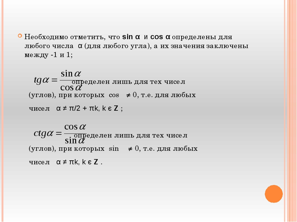 Необходимо отметить, что sin α и cos α определены для любого числа α (для лю...
