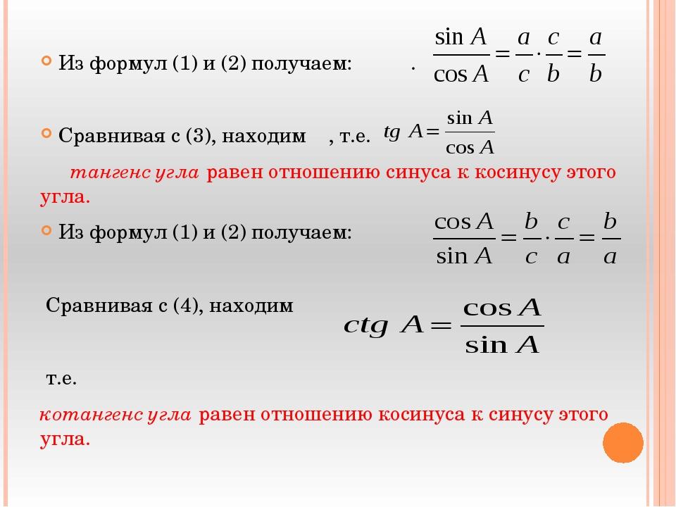 Из формул (1) и (2) получаем:  . Сравнивая с (3), находим , т.е. танг...