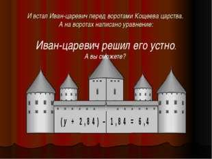И встал Иван-царевич перед воротами Кощеева царства. А на воротах написано ур